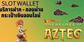 SLOT WALLET บริการฝาก - ถอนผ่านกระเป๋าเงินออนไลน์