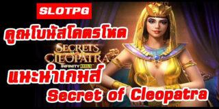 คูณโบนัสโหด ต้องเกม Secret of Cleopatra